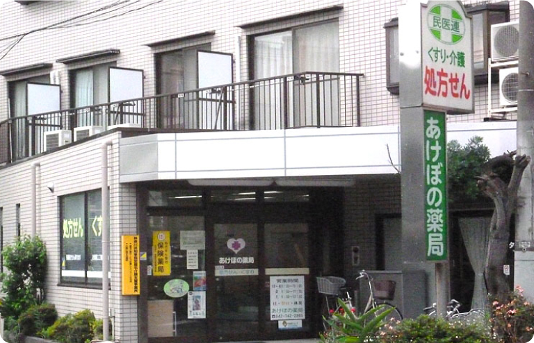 あけぼの薬局 居宅介護支援事業所
