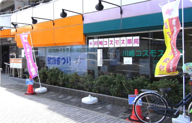 川崎コスモス薬局